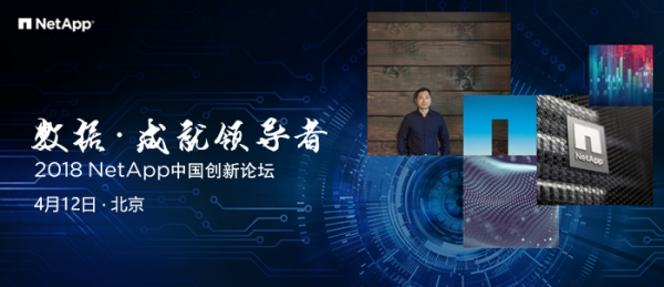 领略数据管理最新理念——2018 NetApp中国创新论坛前瞻