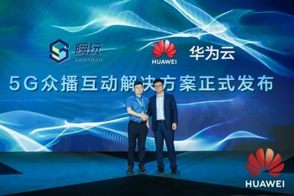 华为云5G创新峰会盛大开启 携手互联网行业共启5G联创新时代