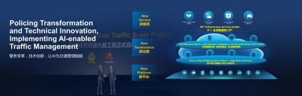 深圳交通大脑创新成果蜚声海外,多个国家地区客户纷纷参观点赞