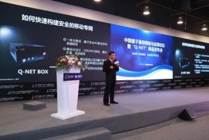 全球首款Q-NET BOX量子安全移动专网应用设备正式发布
