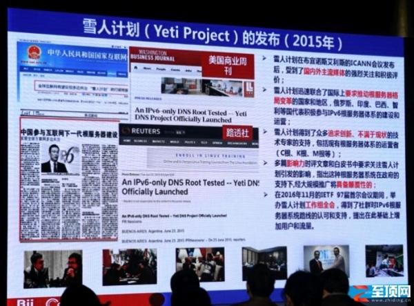 宋林健:互联网将进入以IPv6为标志的互联网新时代