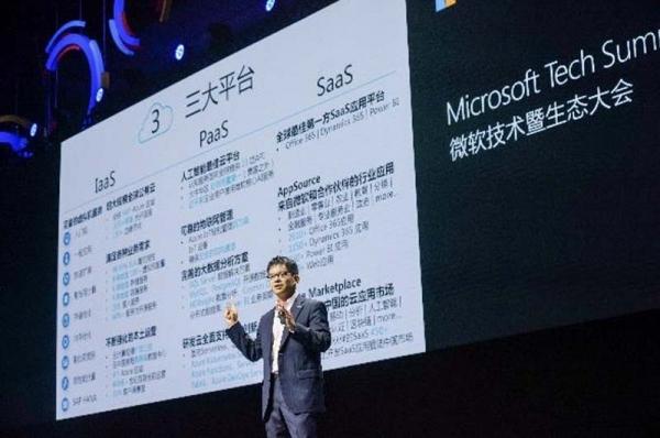 Dynamics 365明年春落地中国,微软智能云三驾马车终于集齐