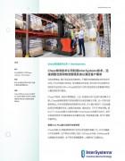 案例分享:Chess物流技术公司利用InterSystems技术, 迅速调整仓库和物流管理系统以满足客户需求