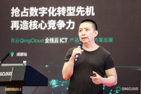 青云QingCloud 全栈云ICT巡展成都站  共襄数字化转型盛会