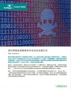 保护网络免受勒索软件攻击的全新方式