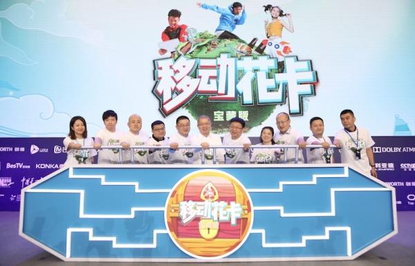 中国移动发布移动花卡 彰显5G元素