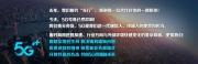 不容錯過 中國移動發布業內首份5G硬件專業評測報告