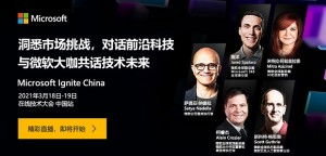 Microsoft Ignite China 在�技�g大�� 中��站