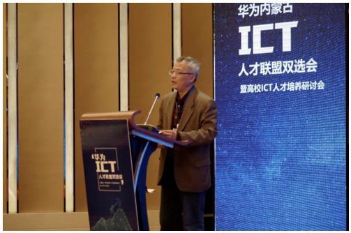 回顾 | 华为ICT人才联盟双选会走进内蒙古