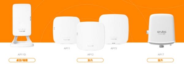Aruba推出Instant On 为中小型企业提供安全、高速的无线连接