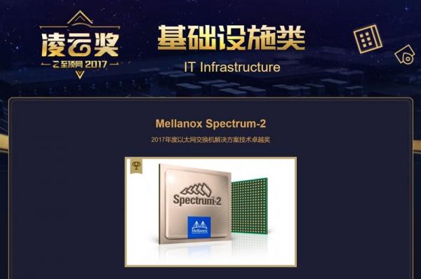 Mellanox荣膺至顶网2017年度以太网交换机解决方案技术卓越奖