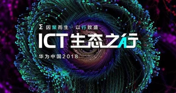 因聚而生 以行致盛丨华为中国ICT生态之行2018即将启程