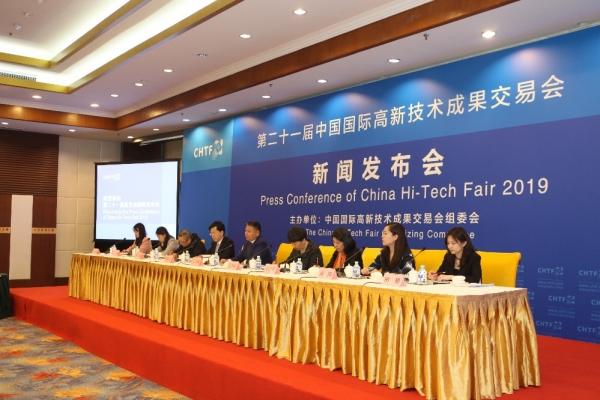 第二十一届高交会组委会第一次会议和新闻发布会在京举行
