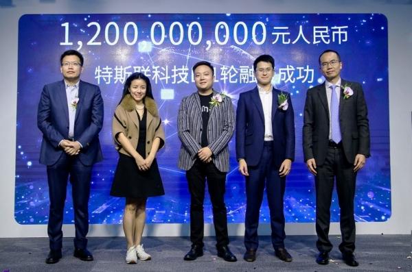 特斯联科技宣布B-1轮融资12亿人民币, 再创人工智能物联网领域融资纪录