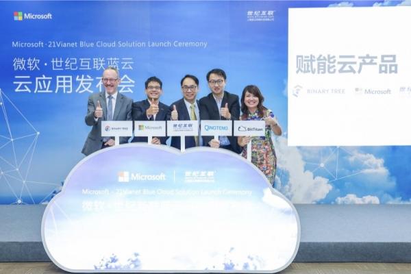 世纪互联蓝云携手微软,众揽云伙伴,建智能云本土生态圈