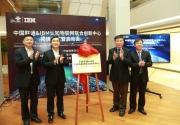 中国联通&IBM成立认知物联网联合创新中心