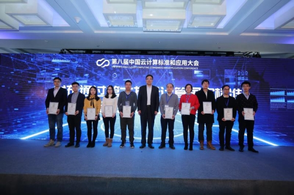 顶层设计与产业创新 第八届中国云计算标准和应用大会盛大召开