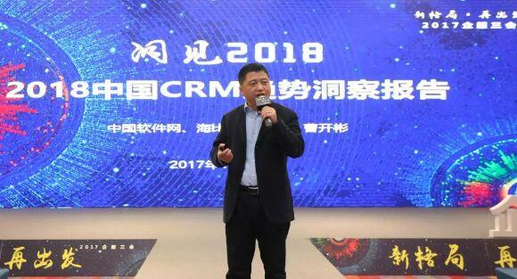"""""""新格局,再出发"""",洞见2018中国CRM峰会成功召开"""