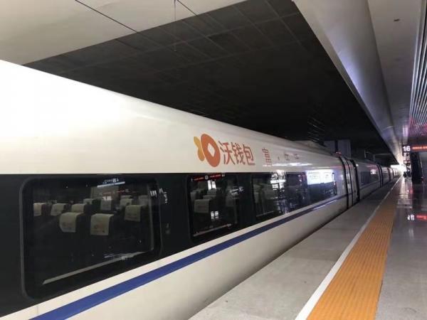 """品牌冠名上新 中国联通""""沃钱包号""""高铁今日首发"""