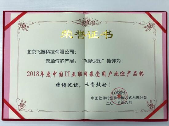 """""""飞搜识图""""荣获2018年中国IT互联网最受用户欢迎产品奖"""