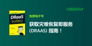获取《面向新手的 DRaaS》指南