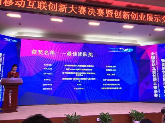 北京飞搜科技荣获2017全国移动互联创新大赛最佳团队奖