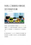 Hitachi 利用人工智能和计算机视觉引导城市交通