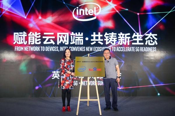 百度与英特尔成立5G+AI边缘计算联合实验室 加速多接入边缘计算(MEC)开发