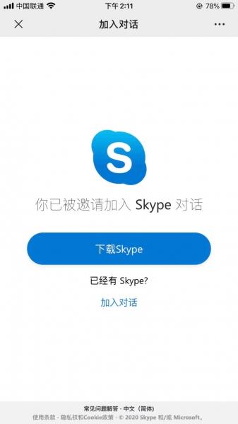 Skype会议测试——疫情当下,Team work不再难!