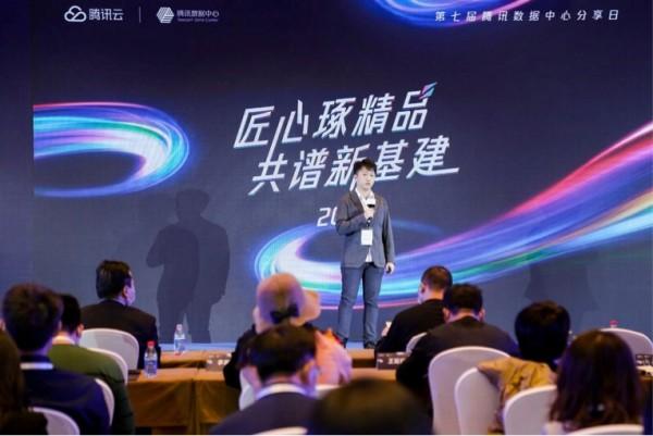 腾讯云IDC产品族首次亮相第七届数据中心分享日