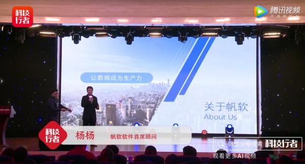 【AI讲坛】帆软App首席顾问杨扬:让数据成为生产力