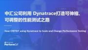 中汇公司利用 Dynatrace打造可伸缩、可调整的性能测试之路