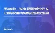 无与伦比―Web 规模的企业云 &  让数字化用户体验与业务成效挂钩