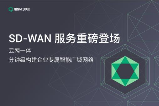 青云QingCloud正式推出SD-WAN服务 实现云网一体化融合