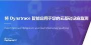 将 Dynatrace 智能应用于您的云基础设施监测