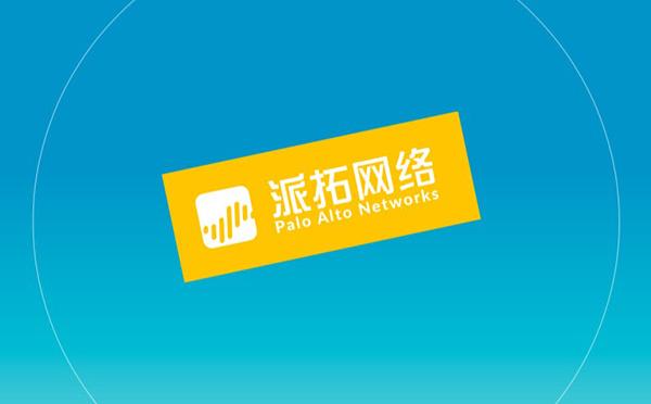 Palo Alto Networks发布中文品牌标识 开启第三次安全进化