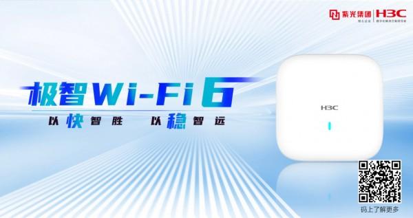 打造极智Wi-Fi 6网络 新华三引领智慧校园建设驶入新航段