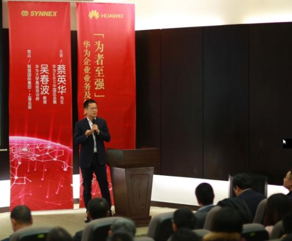 「为者至强」 华为EBG中国区总裁亲临联强国际展开交流