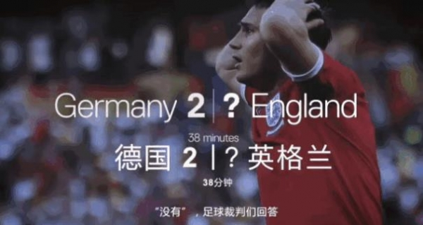 英格兰队的这粒球到底进了没??