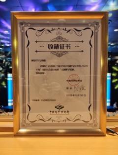 AI识别的新冠CT成国家级馆藏,阿里达摩院获颁中科馆数字馆藏证书