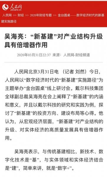 """人民网金台圆桌论坛-戴尔科技谈""""新基建"""""""