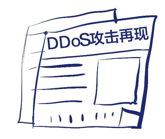 云上研习社 | 一分钟搞懂DDoS防护
