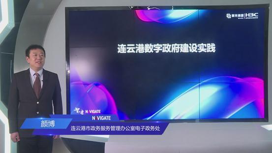新华三携手紫光云公司助力连云港谱写智慧城市建设新篇章