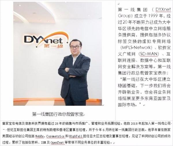 扎根二十载,腾飞创未来 第一线集团CEO曾家宝先生揭示如何利用SD-WAN推动企业全球化发展