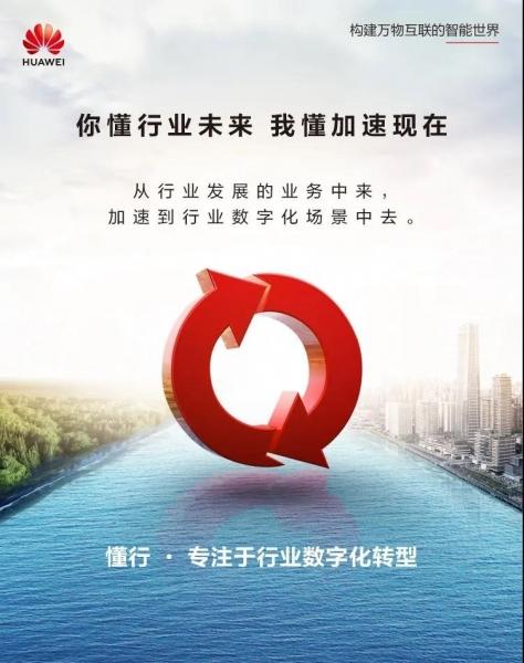 """专注于行业数字化转型 华为中国政企业务真""""懂行"""""""