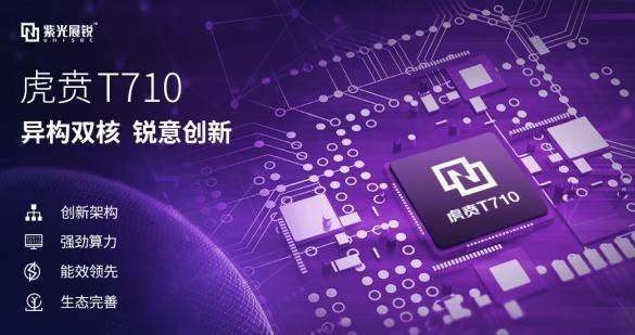 紫光展锐发布高性能AI边缘计算平台虎贲T710