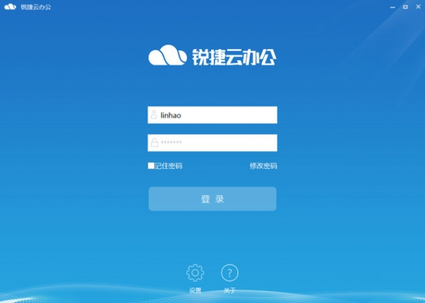 锐捷云桌面3A远程办公方案 打造远程办公新常态