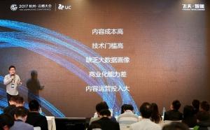 UC开放平台:打造业内第一个基于内容的S2B2C平台