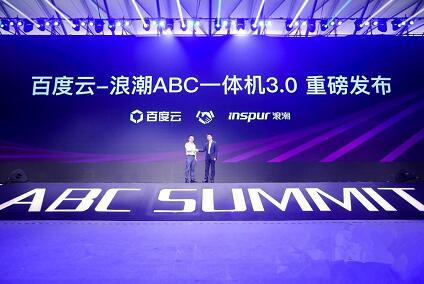 百度云浪潮ABC一体机3.0重磅发布,AI开箱即用即开发