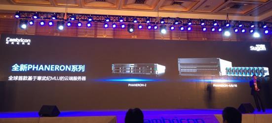 曙光发布全球首款搭载寒武纪MLU100的云端服务器